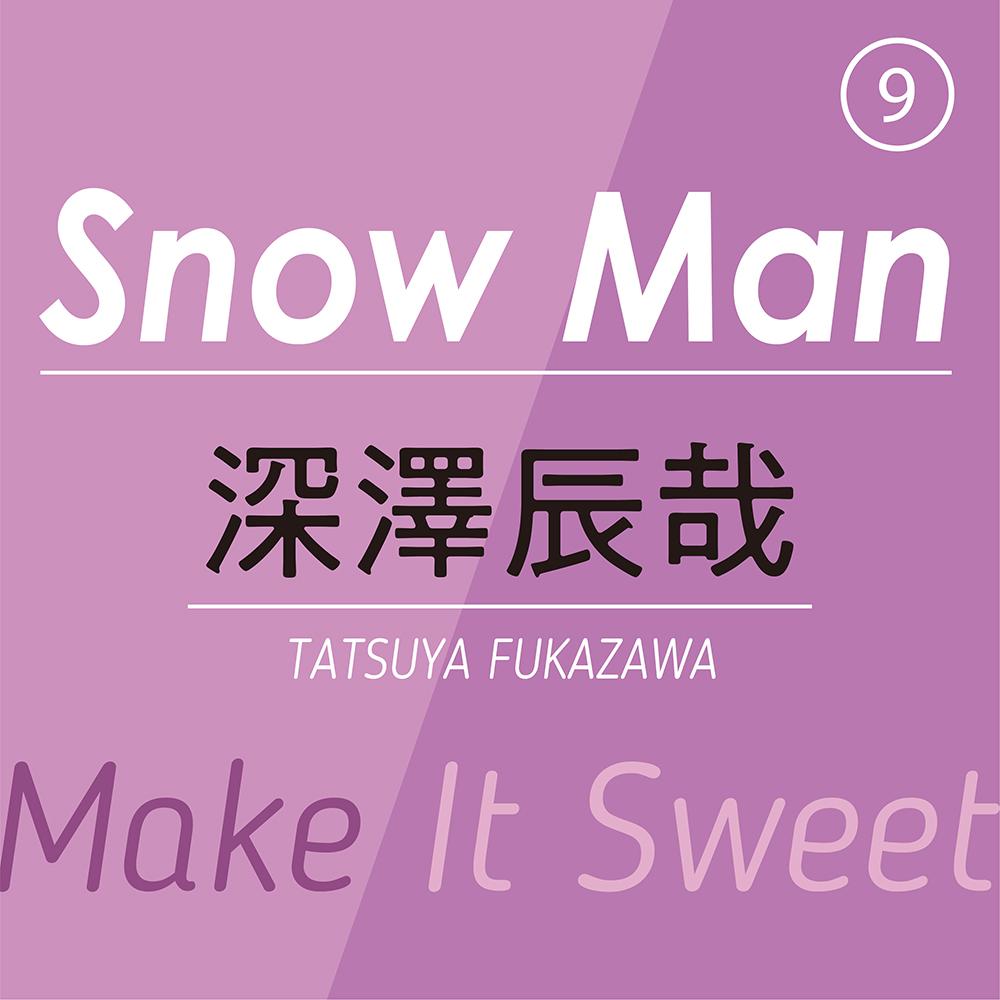 Snow Man⑨ ~ 深澤辰哉 ~ 三枚目キャラも受け入れるみんなをまとめる最年長MC!の「甘い、オモイデ」とは?_1