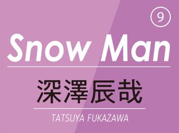 Snow Man⑨ ~ 深澤辰哉 ~ 三枚目キャラも受け入れるみんなをまとめる最年長MC!の「甘い、オモイデ」とは?