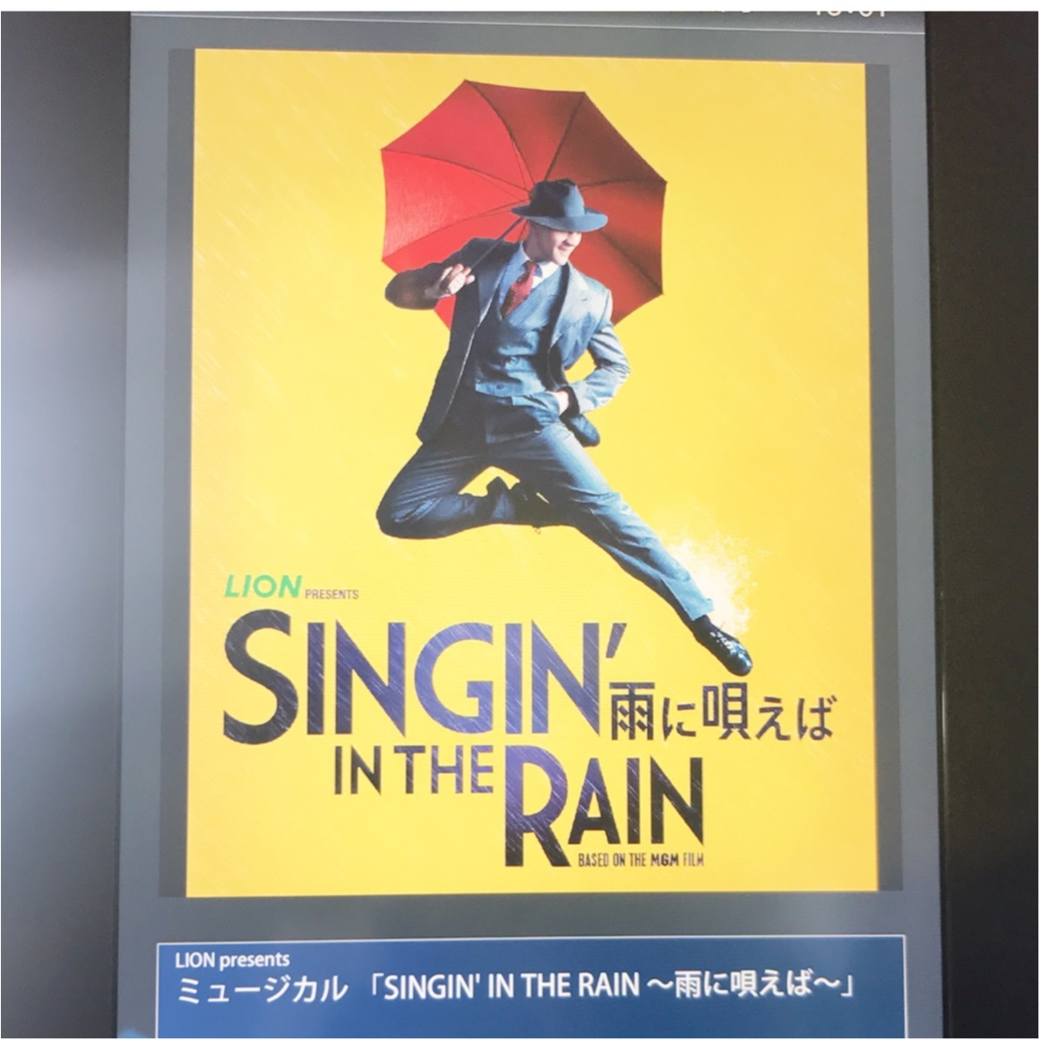 ステージに降る12トンの雨!ミュージカル【SINGIN' IN THE RAIN(雨に唄えば)】を観てきました♡_1