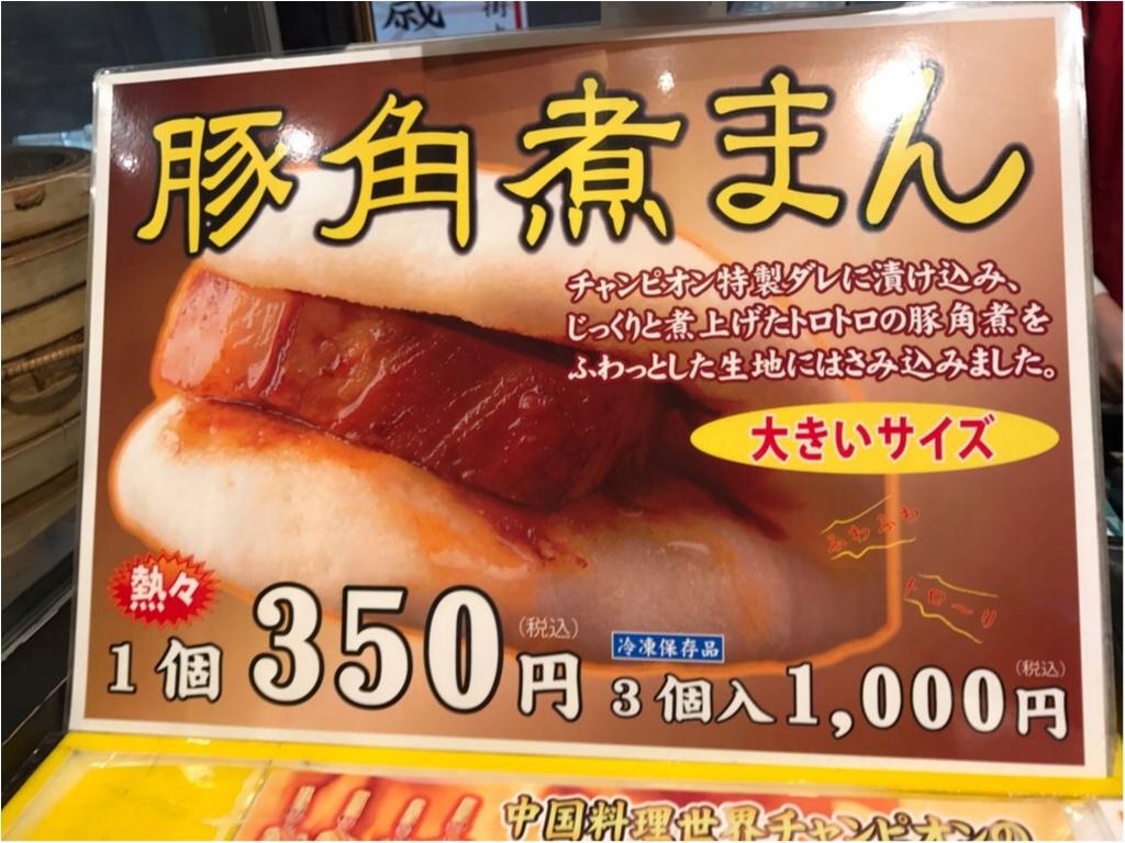 横浜中華街で《豚角煮まん》を食べるなら、世界チャンピオン【皇朝】へ★_4