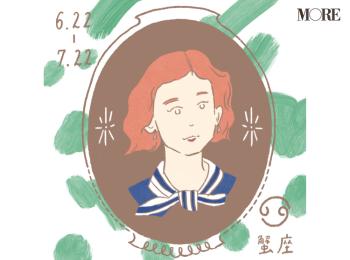 【星座占い】今月の蟹座(かに座)の運勢☆MORE HAPPY☆占い<10/28~11/26>