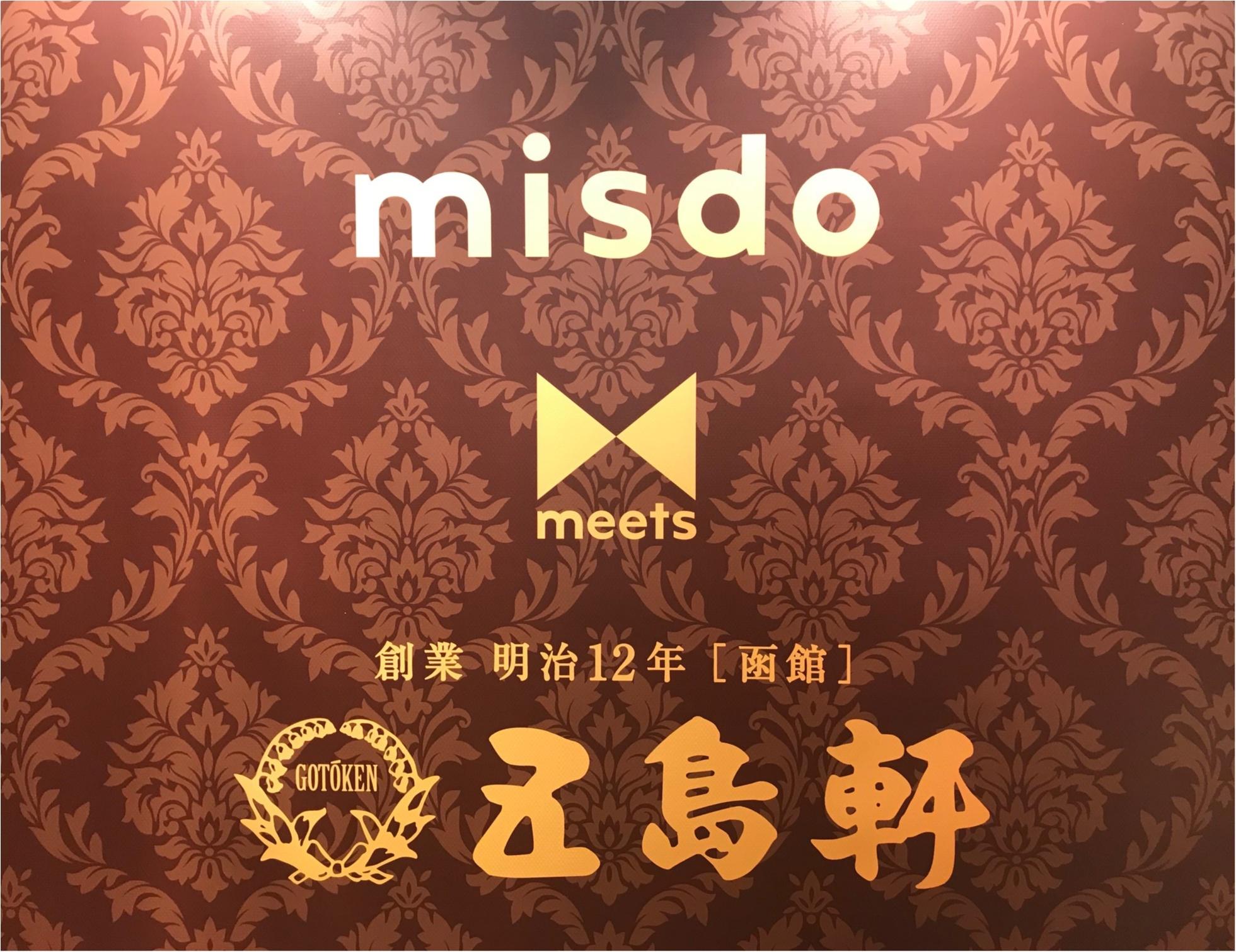 ミスドと函館の人気レストラン『五島軒』がコラボ! 「老舗洋食プレミアムパイ」が最高♡_1