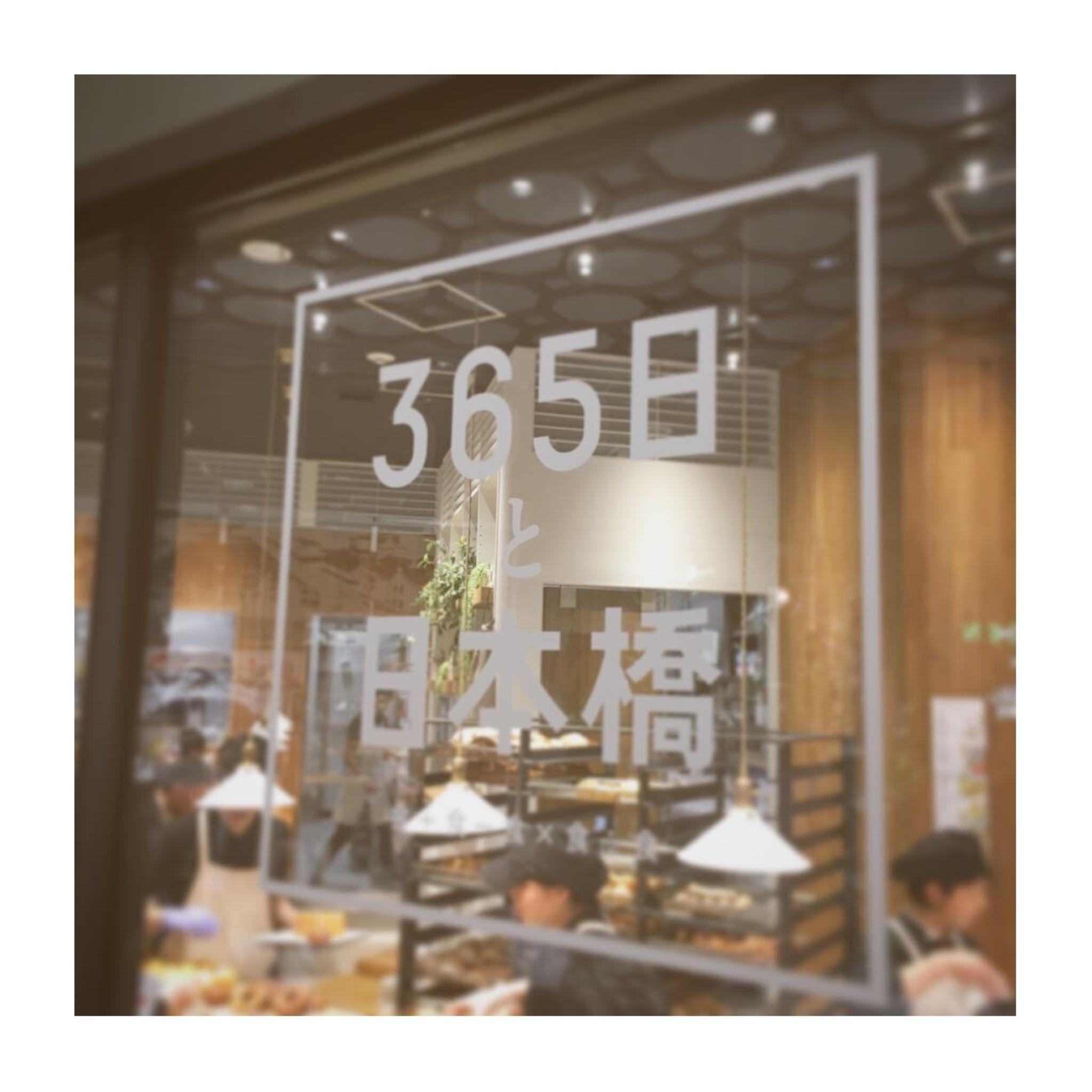 """《本日9/25ついにOPEN❤️》【東京•日本橋高島屋S.C.】行列必至!大注目の""""365日と日本橋""""に行ってきました✌︎❤︎_2"""