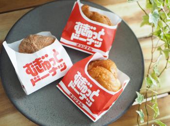 【ミスド新作】6/11発売!新食感の「むぎゅっとドーナツ」をレポ♡