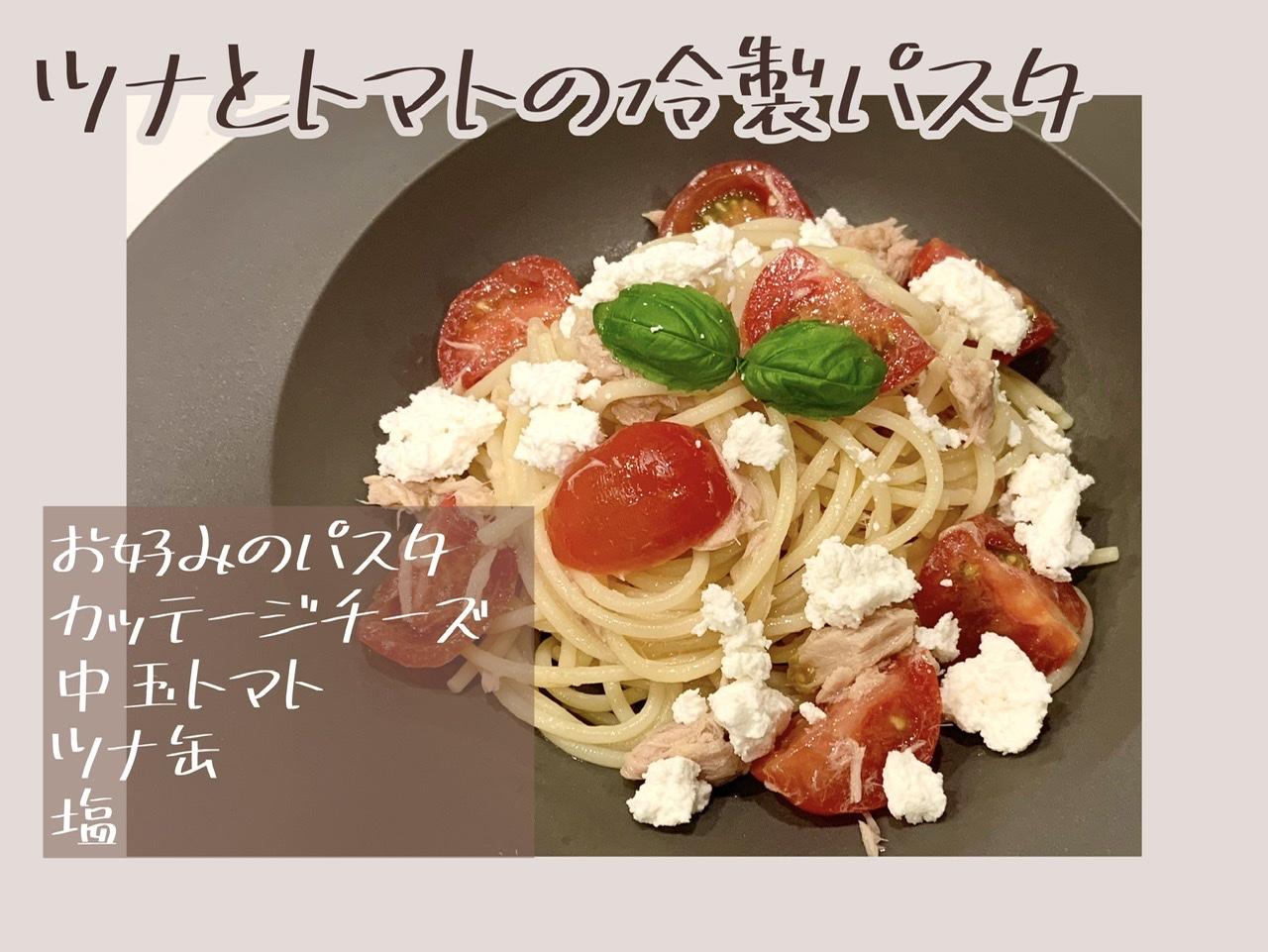 【レシピ】カッテージチーズでオシャレシピ3選_3