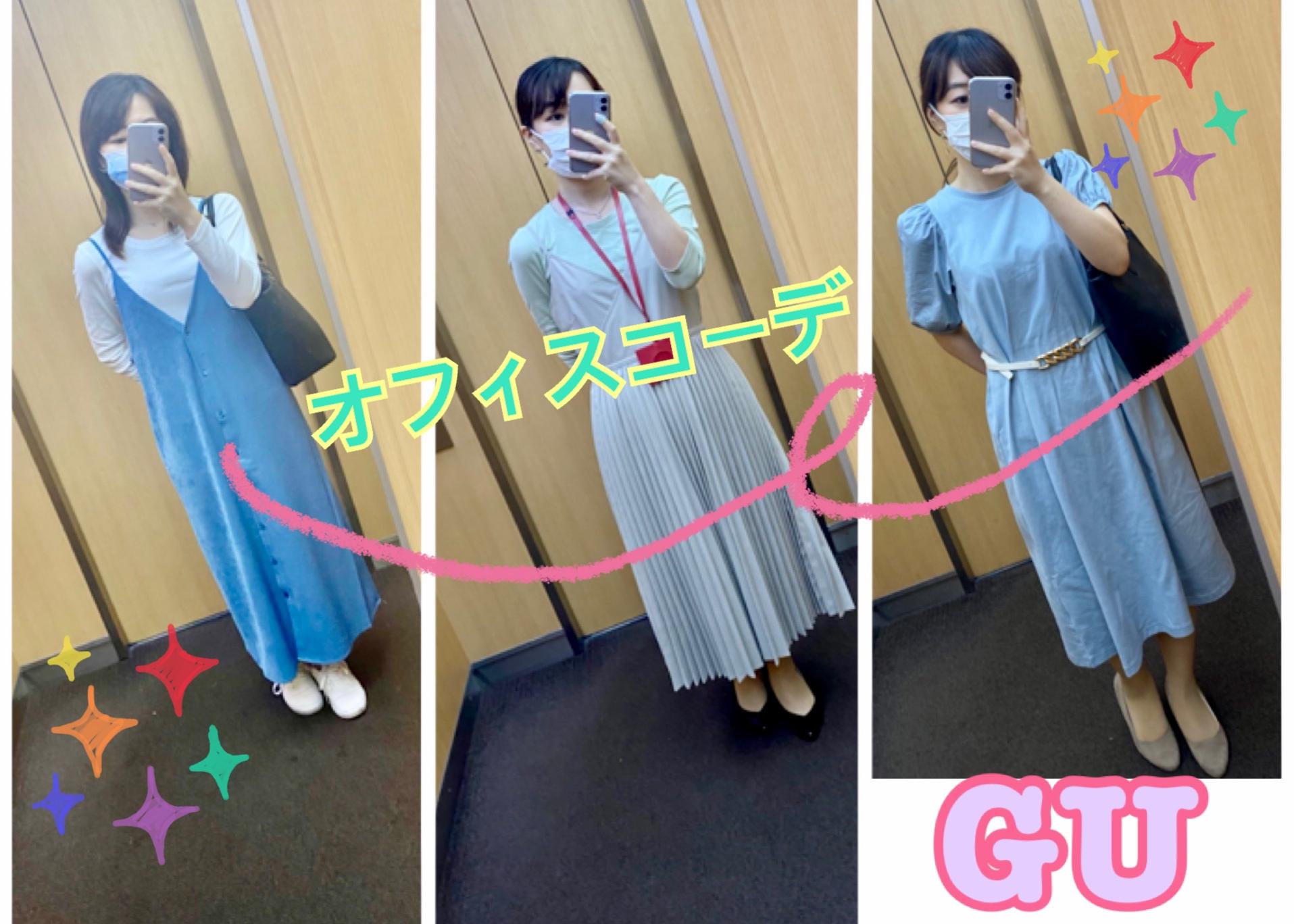 【GU】オフィスコーデ〜驚き価格、3着で約3500円!?〜_2