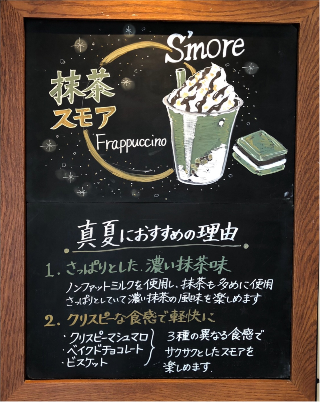 【スタバ】新作《抹茶スモアフラペチーノ》が夏にぴったりの美味しさな理由って❤️?_4