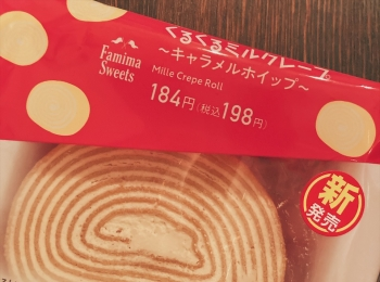 【ファミリーマートの新作スイーツ】くるくるミルクレープ〜キャラメルホイップ〜をレポします!