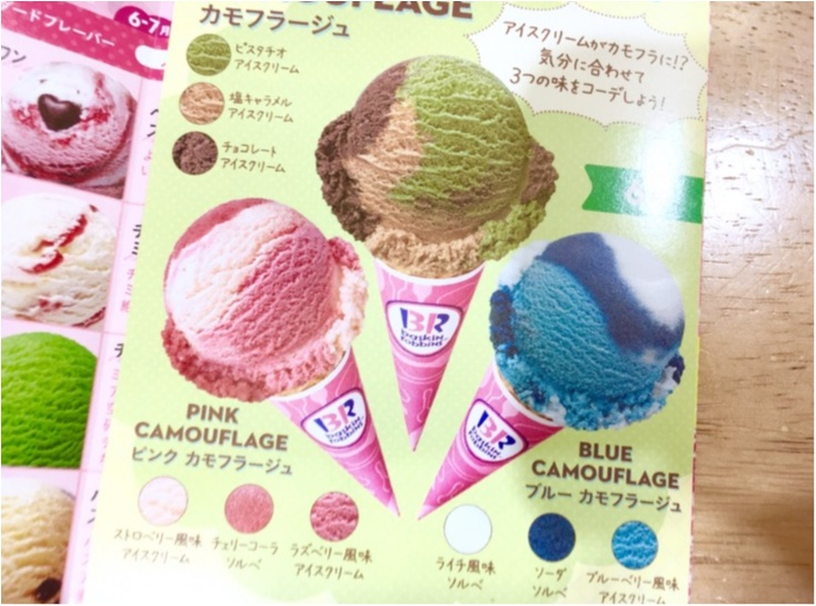 今年もやってきた❤️【31アイスクリーム】で《チャレンジザトリプル》してきました!_3