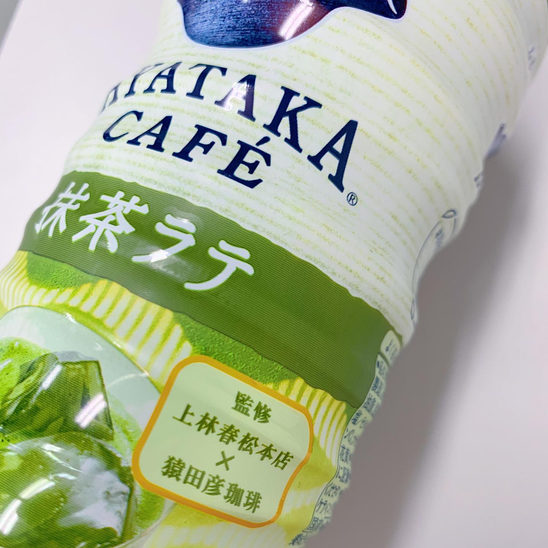 【おすすめ抹茶スイーツ】人気沸騰中!『綾鷹』の本格派抹茶ラテが美味しすぎる!_2