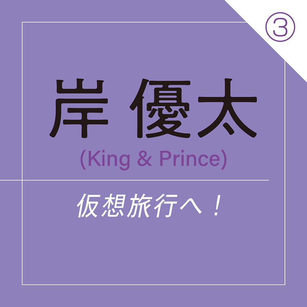 岸 優太(King & Prince) ~ 海を見ないと夏が終わらない。だから、今年は仮想旅行へ! ~ _1