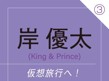 岸 優太(King & Prince) ~ 海を見ないと夏が終わらない。だから、今年は仮想旅行へ! ~