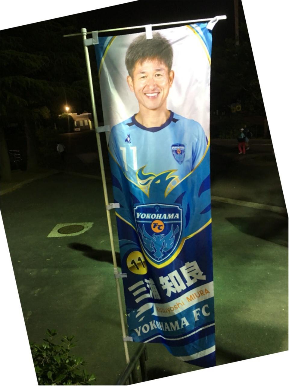 ♡【サッカー観戦】横浜FCvs水戸ホーリーホック♡モアハピ◡̈のぞみ♡_13