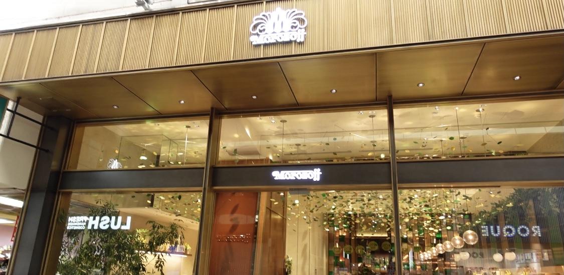 【神戸・三宮】モロゾフ神戸本店のカフェでお茶!定番のプリンにジェラートが美味★お手頃なのも◎_1