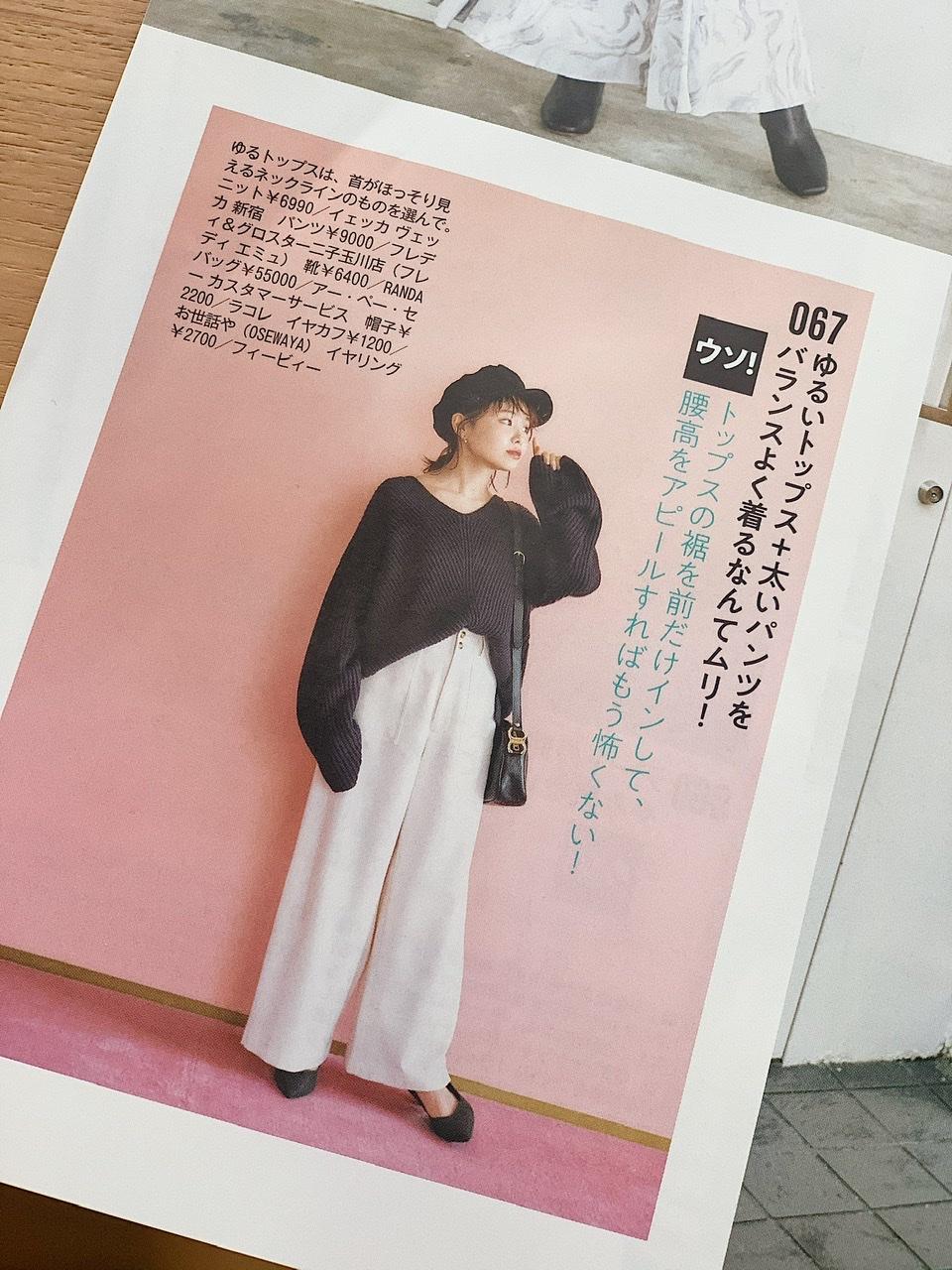 【MORE2月号♢小柄ファッション企画】_2