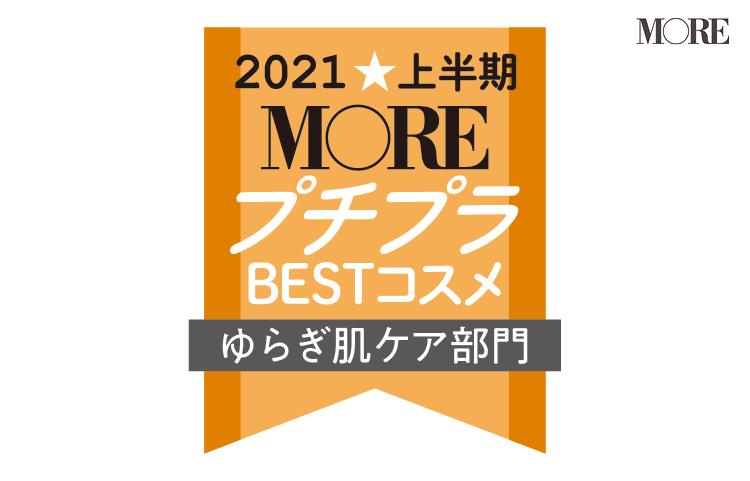 2021MOREプチプラコスメゆらぎ肌ケア部門
