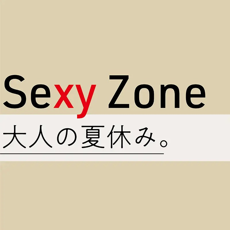 Sexy Zone 大人の夏休み。