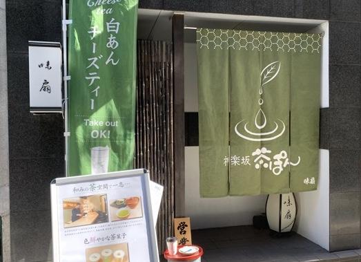 【神楽坂カフェ】オープンしたばかり!日本茶専門店「茶ぽん」で優雅にブレイクタイム♡_1