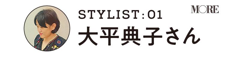 スタイリスト大平典子さんの春のお買い物計画