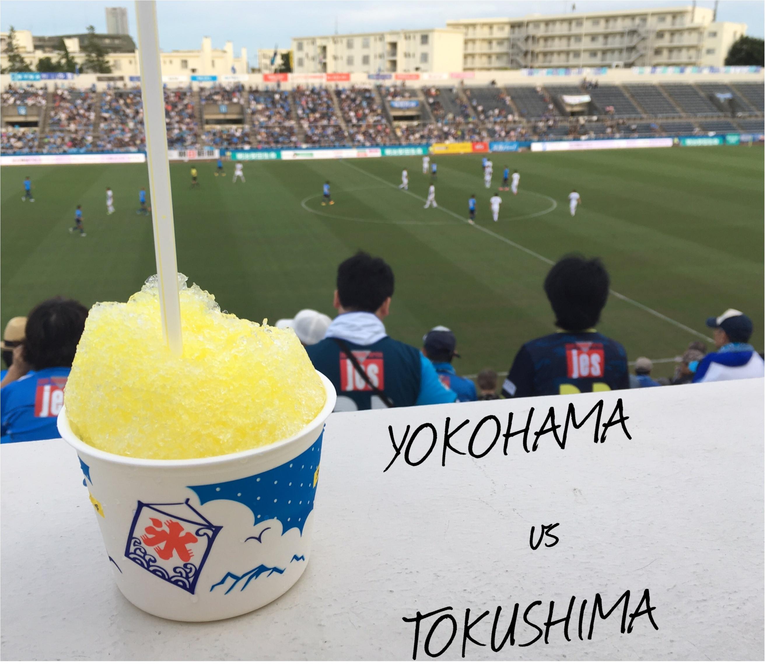▶▶スイーツを食べながらサッカー観戦<横浜FCvs徳島ヴォルティス>と<今日のコーデ>。【はるな】_1