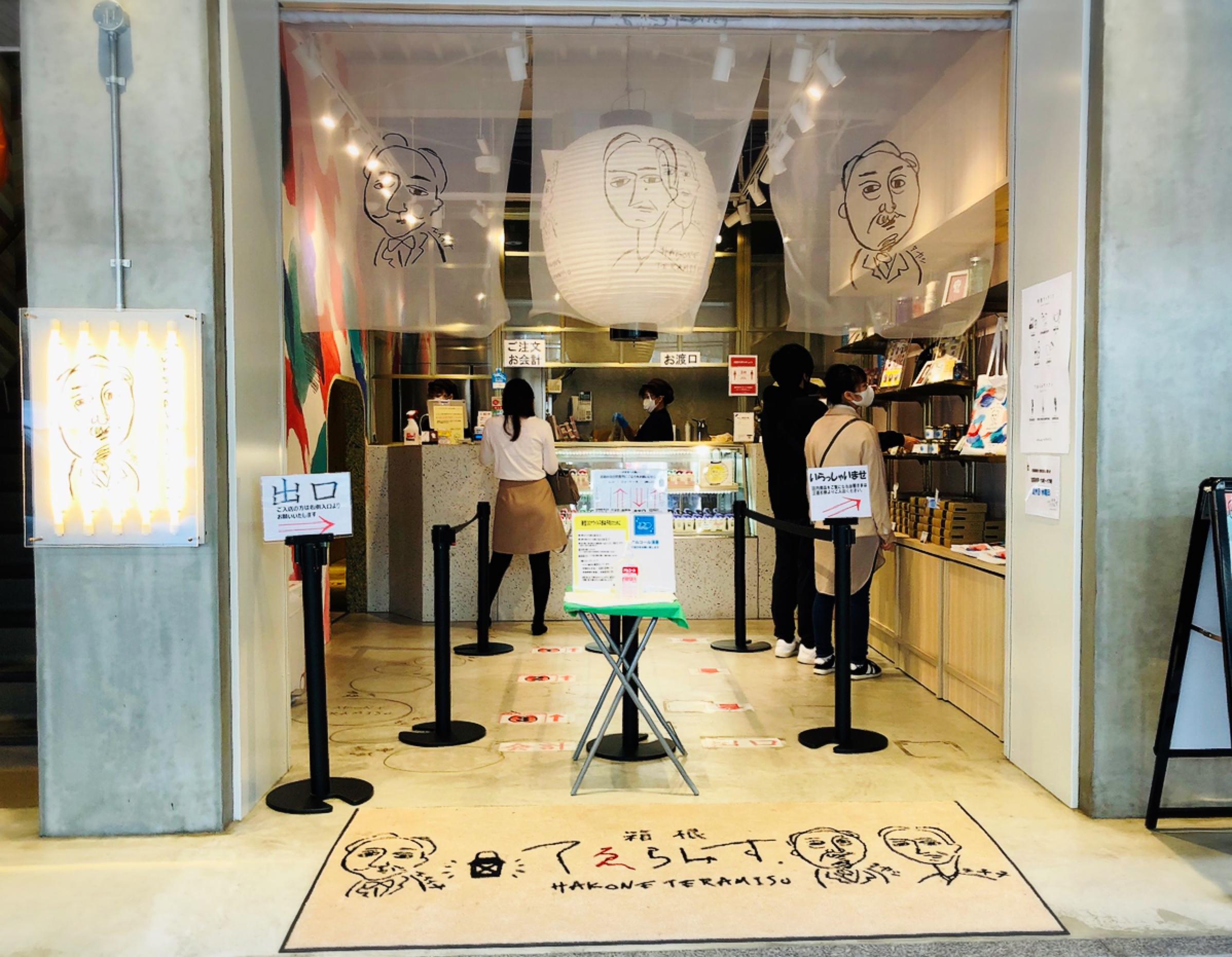【#箱根】2020年夏OPENのティラミス専門店♡箱根湯本の注目新スポットはココ!《箱根てゑらみす》_1