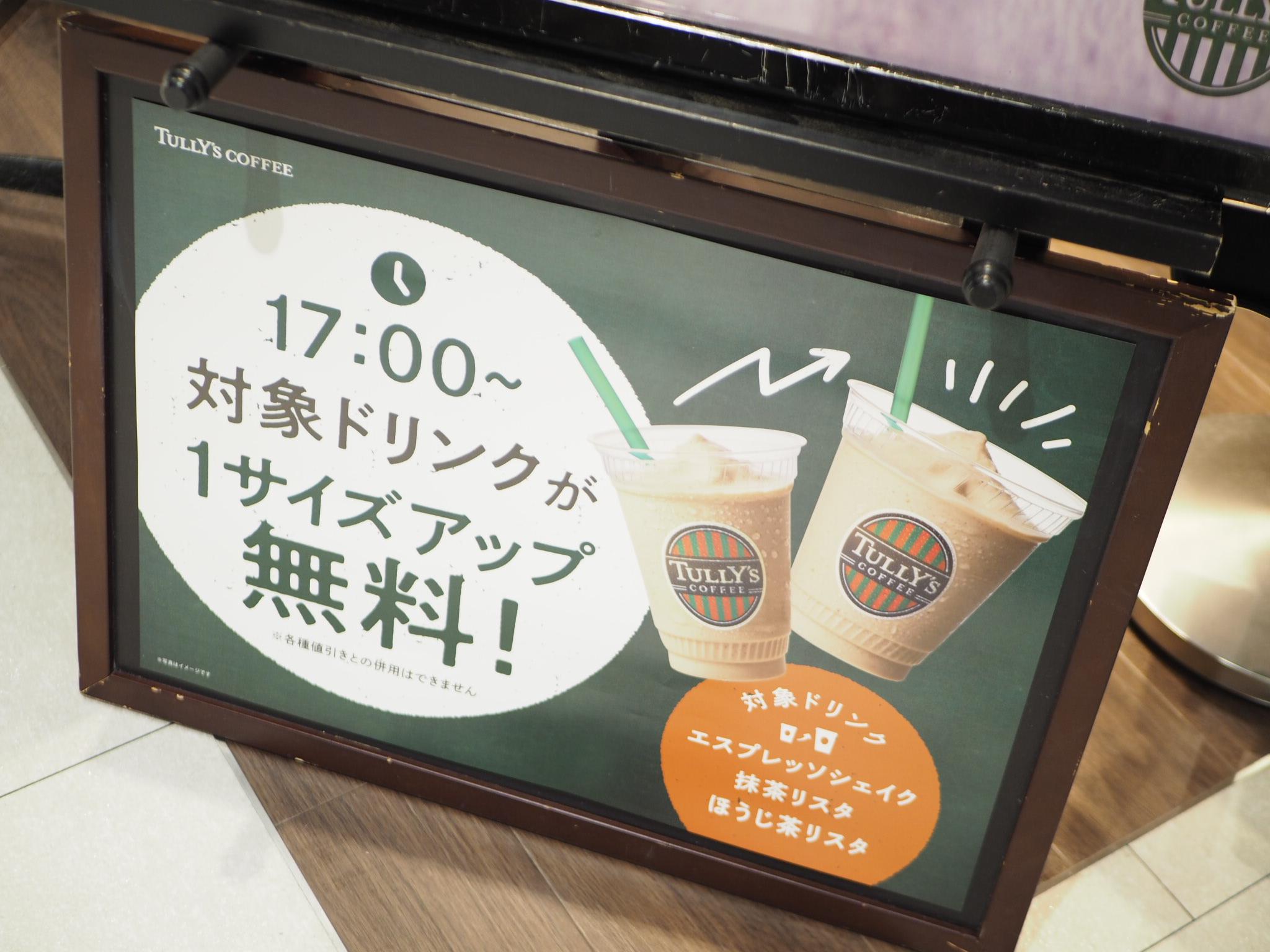 【TULLY'S COFFEE】濃厚フローズンドリンク「抹茶リスタ」&「ほうじ茶リスタ」が待望のレギュラーメニューに❤︎_5