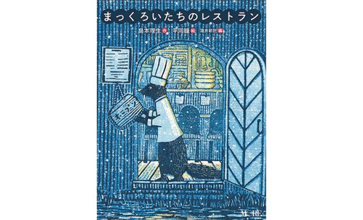 《20代女性におすすめの本:73》『まっくろいたちのレストラン』島本理生 〈絵〉平岡 瞳〈編〉瀧井朝世