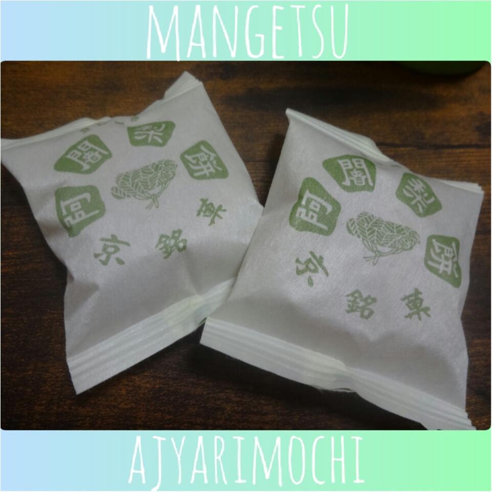京都土産でもらって嬉しいもの♡満月の阿闍梨餅♡479ぱるるん_1