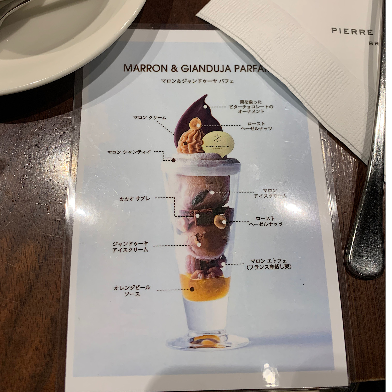 ピエールマルコリーニのマロン&ジャンドゥーヤパフェの作り方