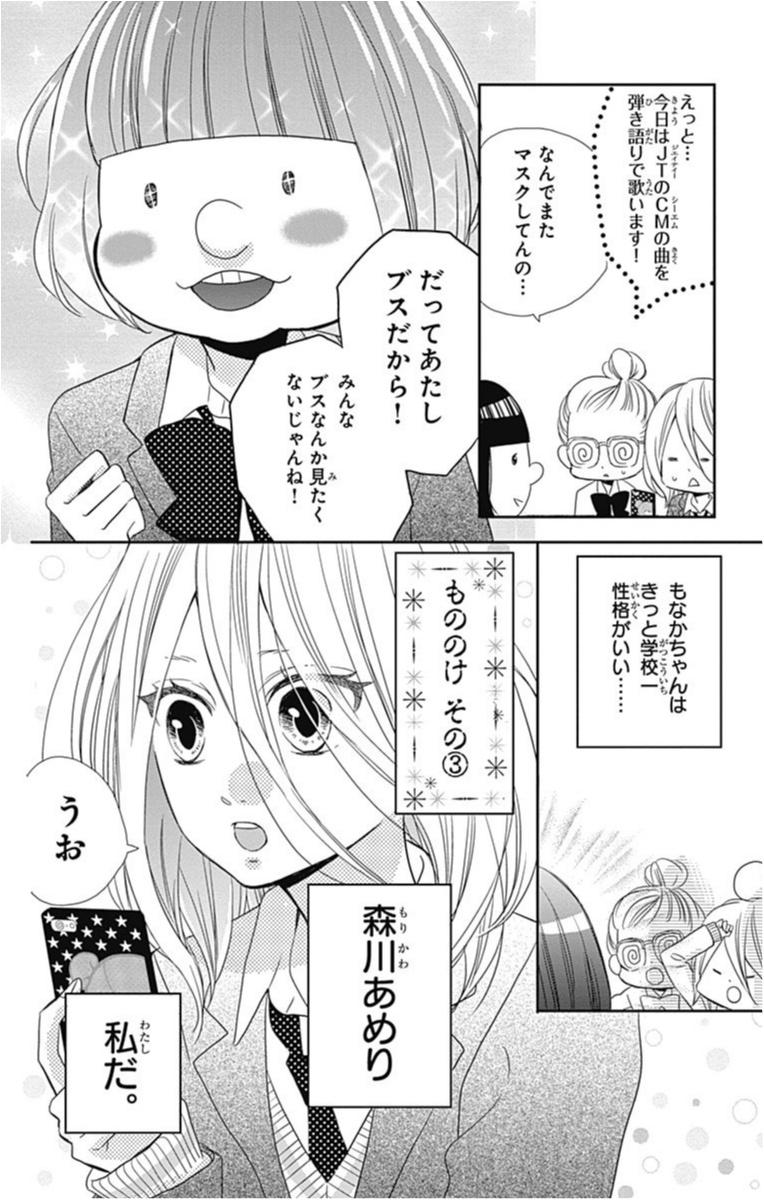罪すぎイケメン現る!『アナグラアメリ』【あまあま男子に溶かされちゃう❤︎オススメ少女マンガ】_1_9
