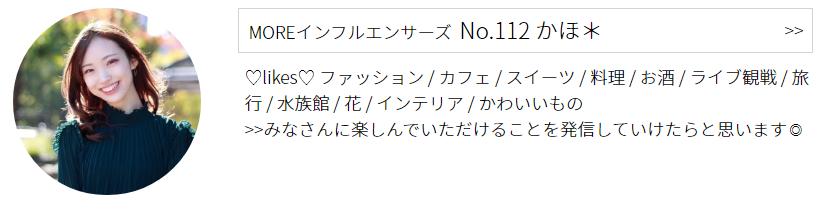 インフルエンサーズ No.112 かほ*プロフィール