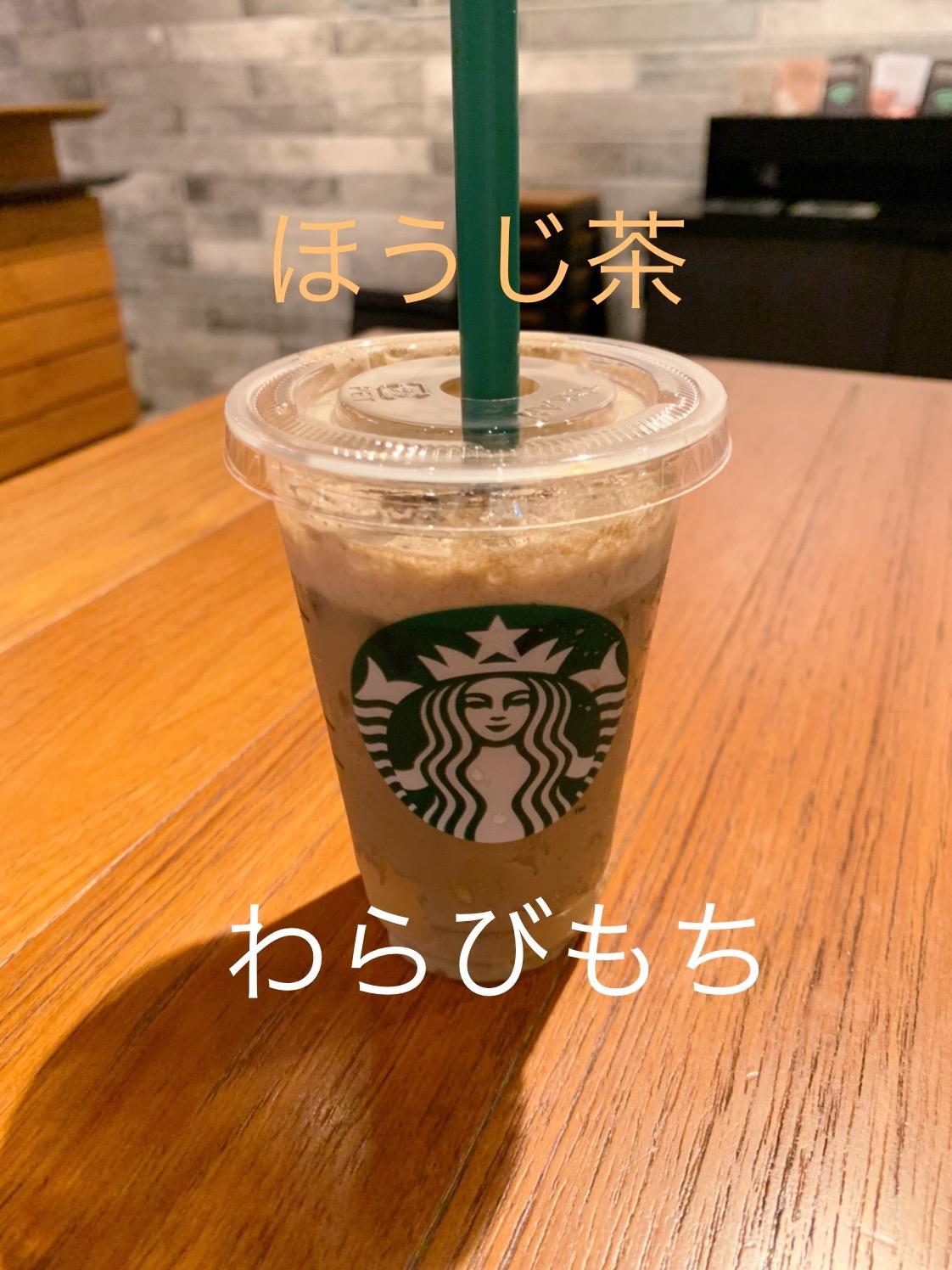 【スタバ新作】シェイクンほうじ茶ティーラテ+わらびもち追加♡_1