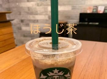 【スタバ新作】シェイクンほうじ茶ティーラテ+わらびもち追加♡