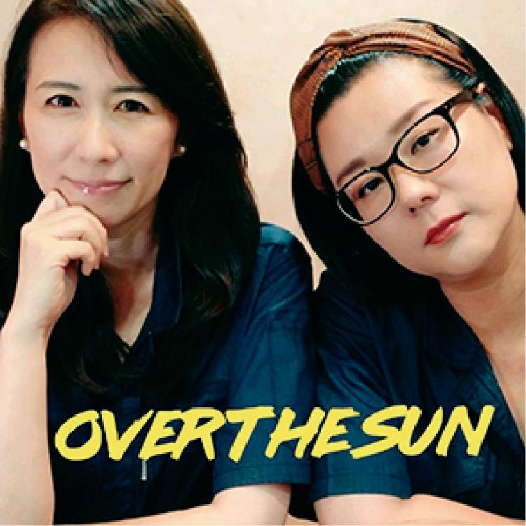 おすすめポッドキャスト番組『ジェーン・スーと堀井美香の「OVER THE SUN」』のジェーン・スーと堀井美香