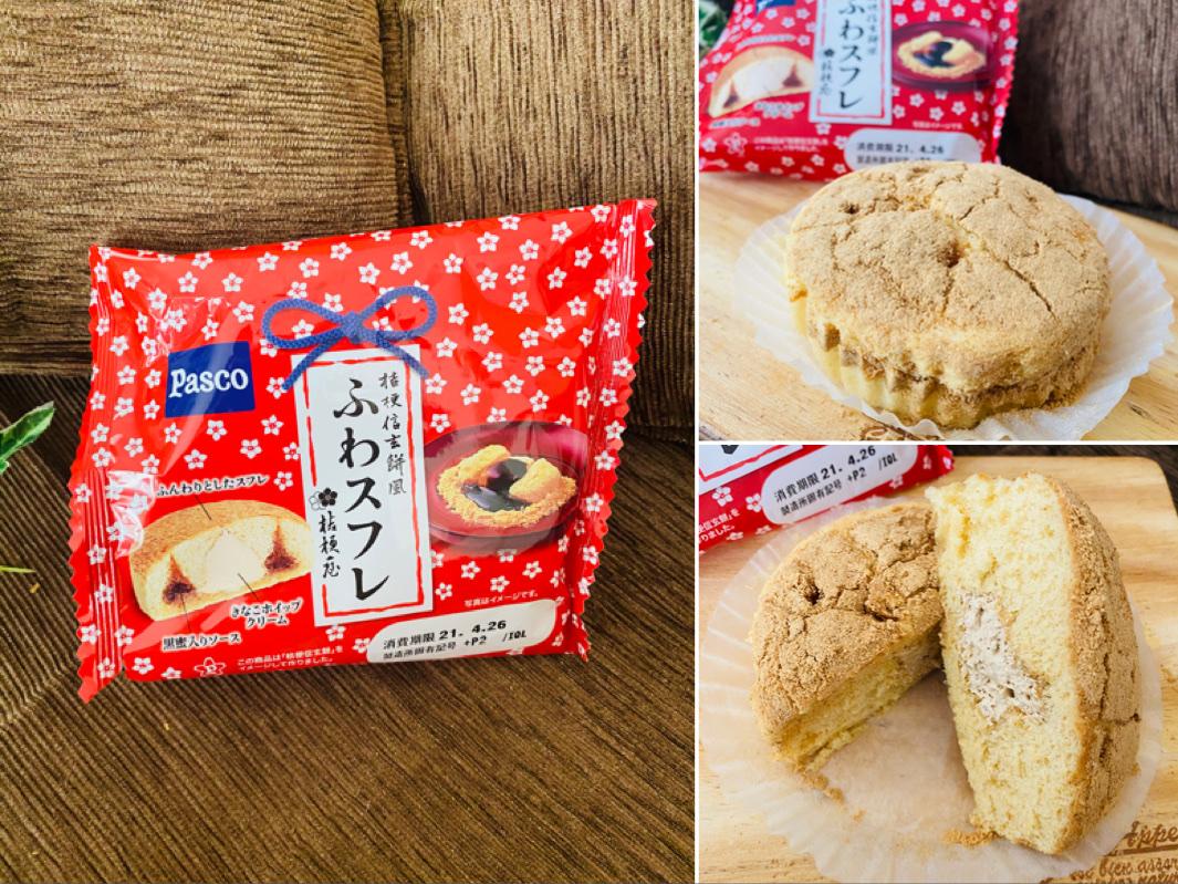 【ファミマ】和菓子好き必見!絶対美味しい♡きな粉×黒蜜《桔梗信玄餅風 ふわスフレ》_4