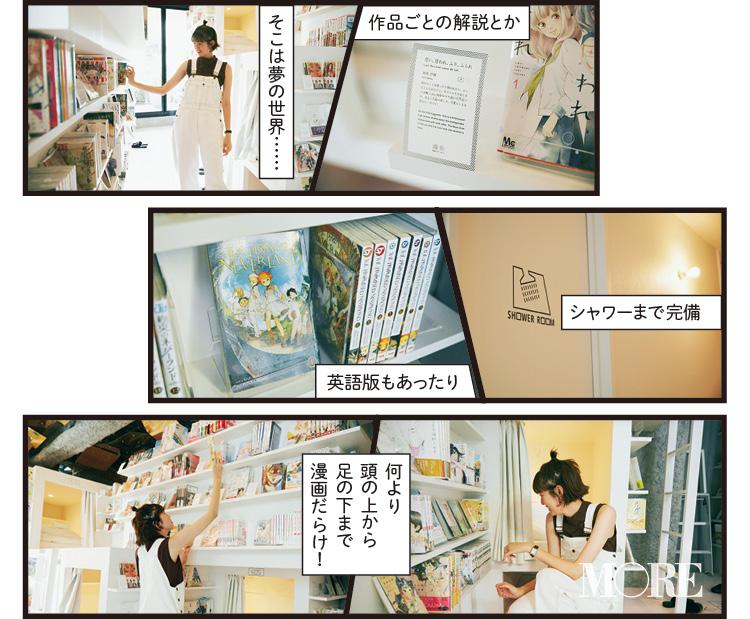 漫画をテーマにしたコンセプト型カプセルホテル『MANGA ART HOTEL, TOKYO』☆【佐藤栞里のちょっと行ってみ!?】_2