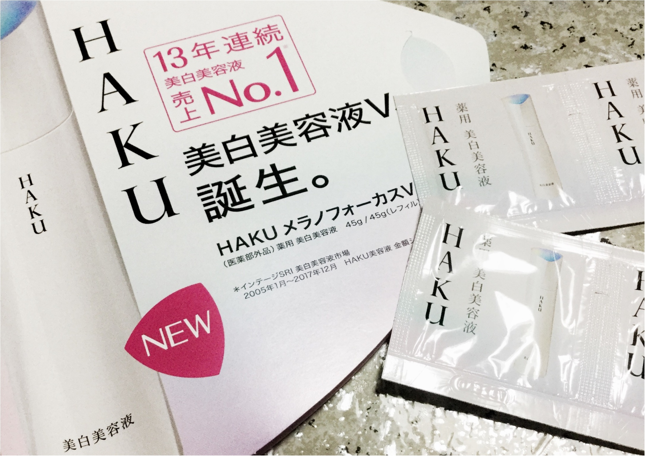 【美白美容液No.1】3/21発売《資生堂 HAKUメラノフォーカスV》はシリーズ史上最高の「美白力」→事前予約するだけでお得なプレゼントも♡_1