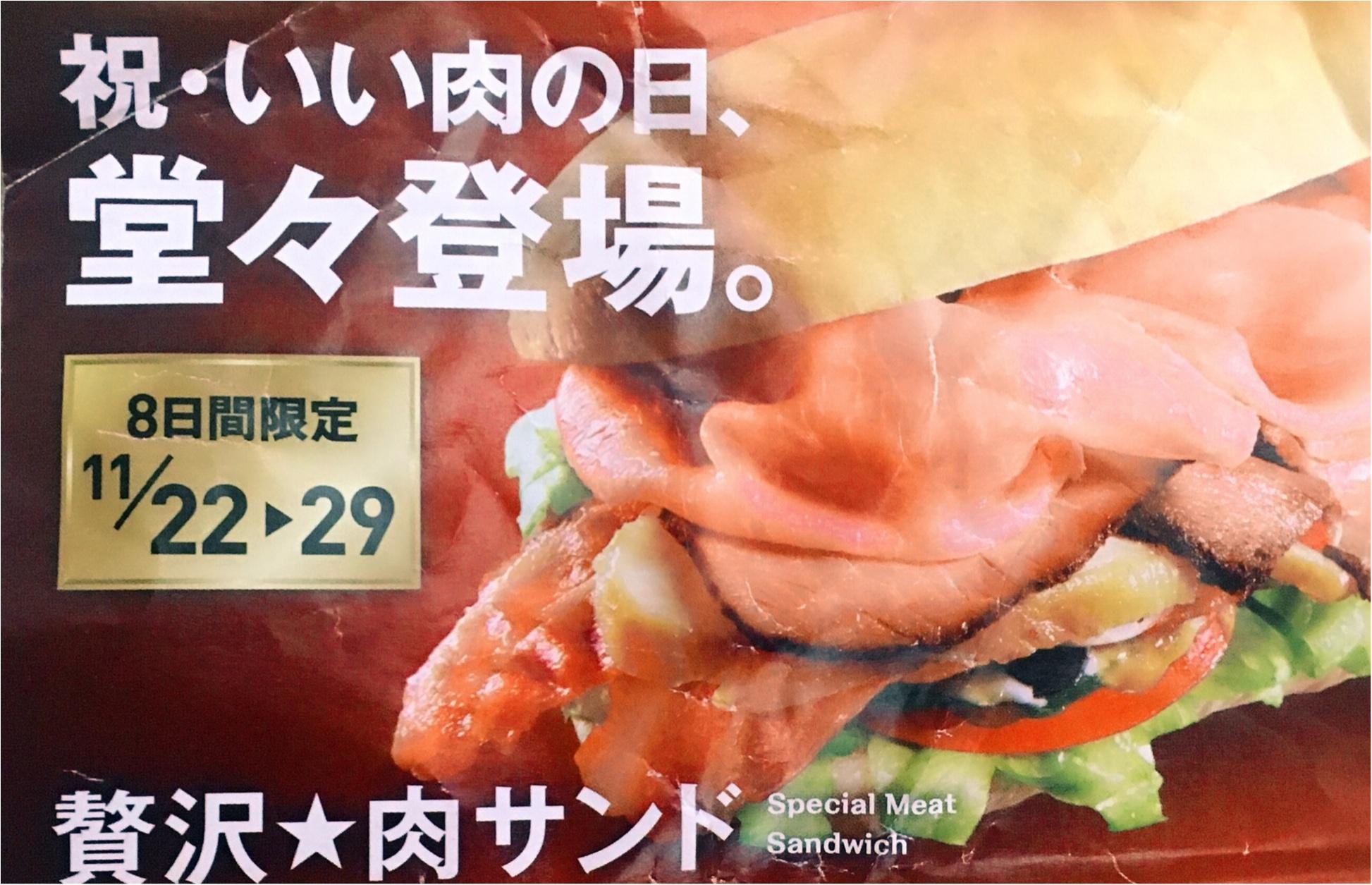 【SUBWAY】8日間限定販売!ボリューミーな「贅沢★肉サンド」は終了間近!!お得な頼み方も…!?_1
