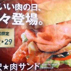 【SUBWAY】8日間限定販売!ボリューミーな「贅沢★肉サンド」は終了間近!!お得な頼み方も…!?