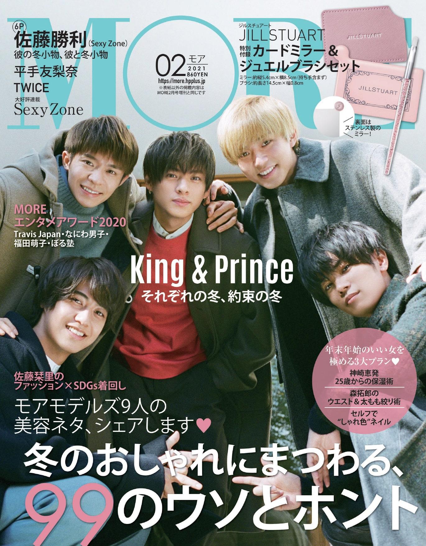 MORE2月号表紙の King& Prince
