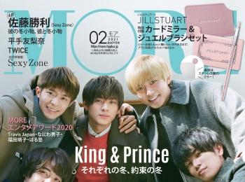 King & Princeが『MORE』の表紙に登場。2月号は12/28(月)発売です!
