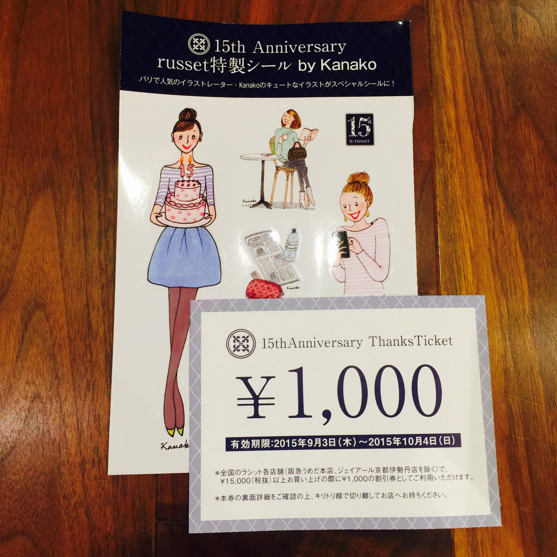 『ラシット』ブランドブック、累計100万部突破!感謝祭_5