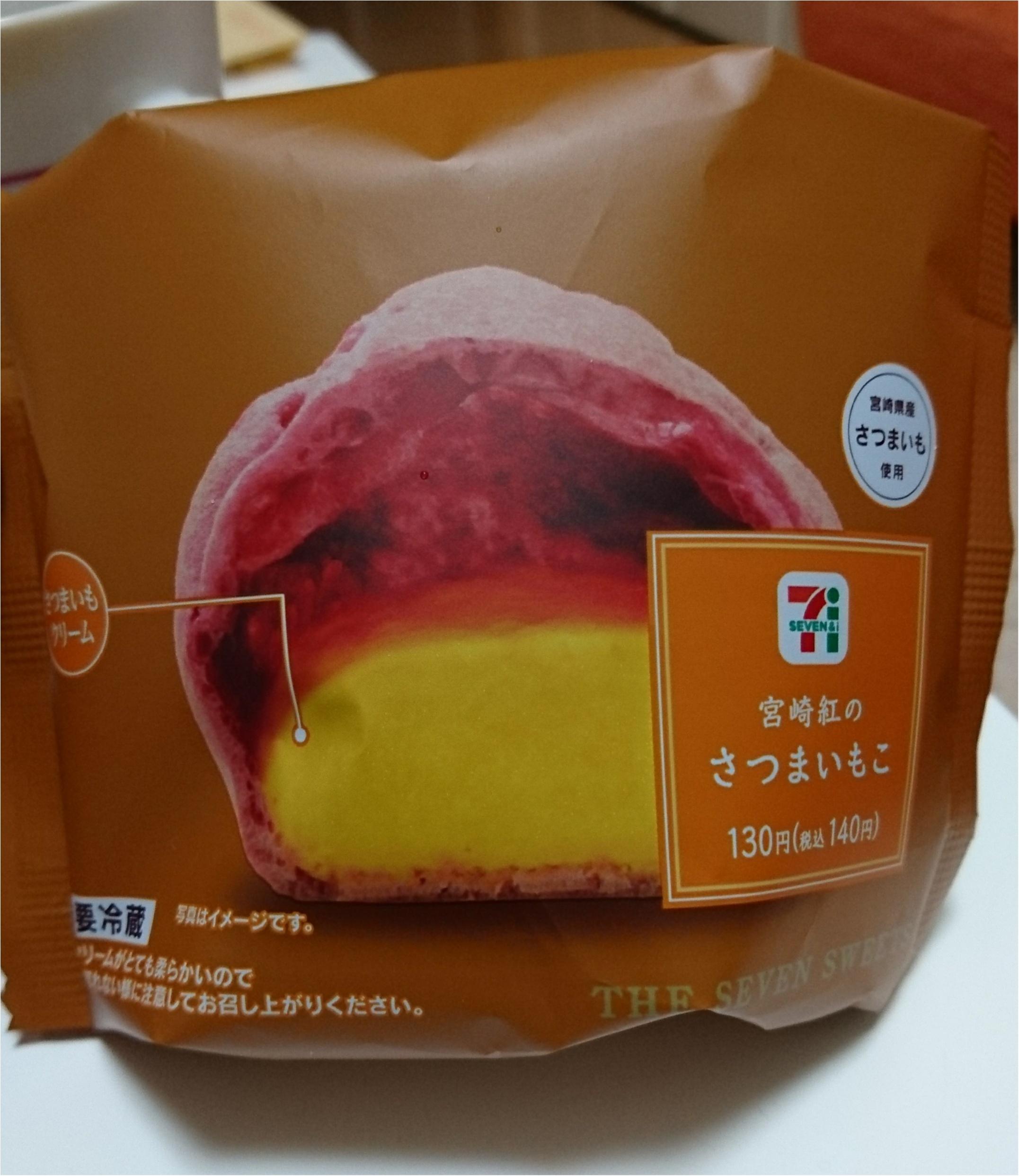 【コンビニスイーツ】お芋の美味しい季節です☺️_1