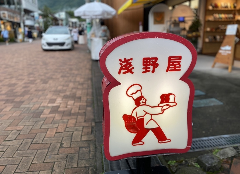 【女子旅におすすめ】往復5000円以下♡長野軽井沢に行く日帰りバスの旅!_12