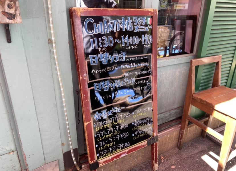【笹塚】笹塚にあるイタリアンの旨い店、キャンティ。_3