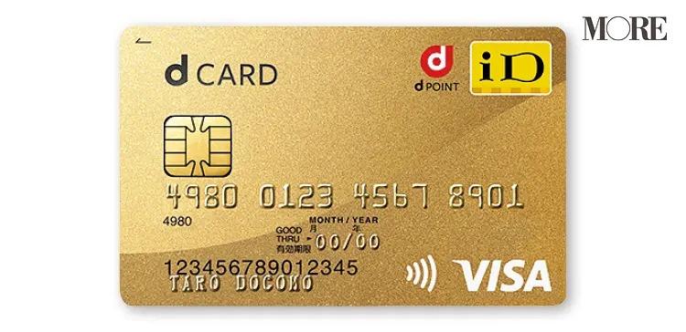 dカード GOLDのカード