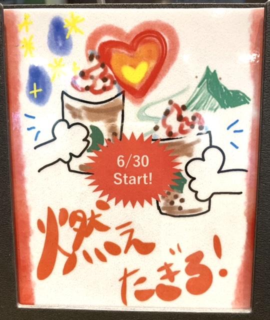 【スタバ新作】『熊本県限定 ザクザクビスケットばい&チョコレートフラペチーノ』最速レポ♡47JIMOTOフラペチーノ_4