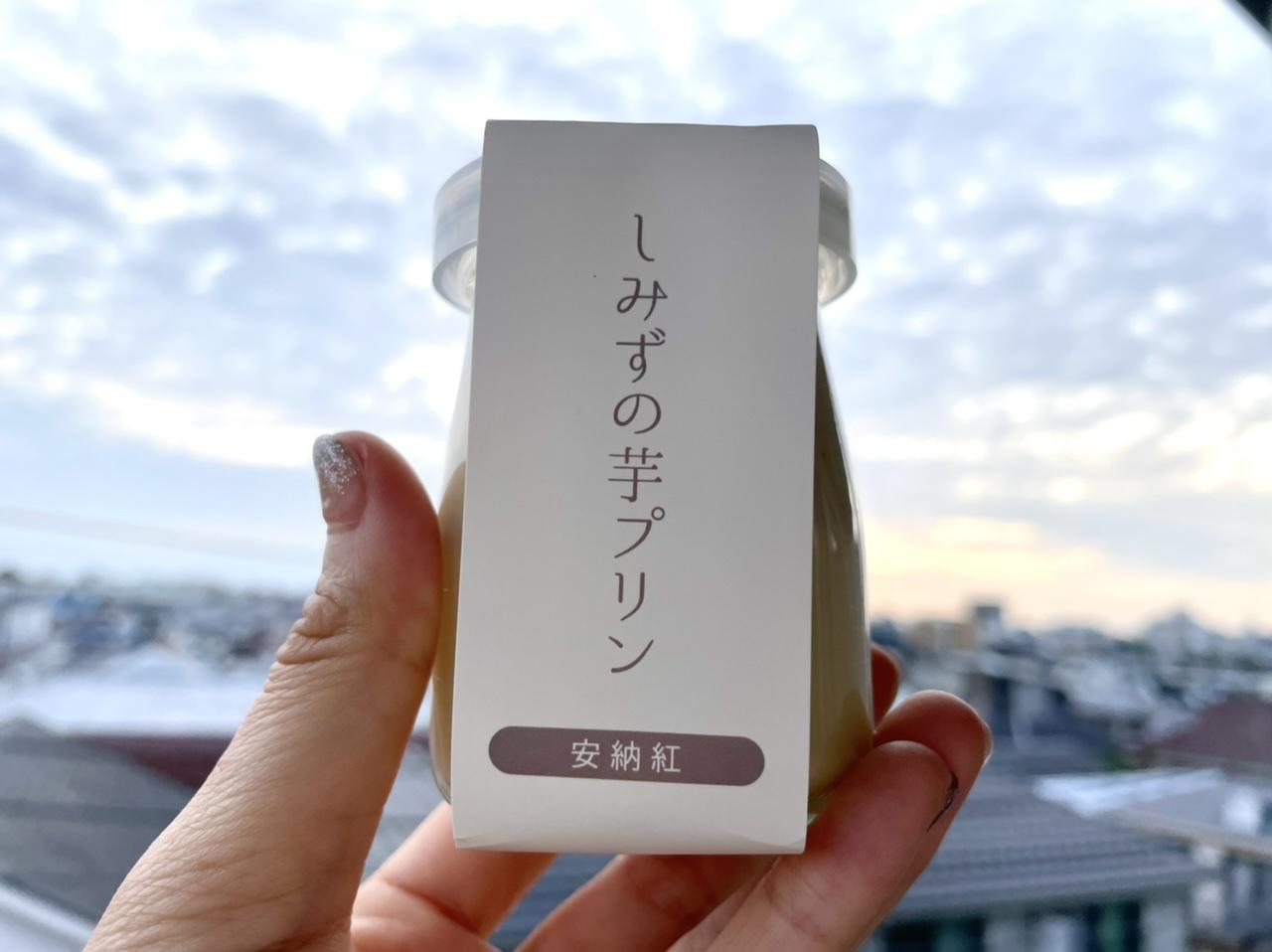 【高級芋菓子 しみず】和スイートポテトと安納芋ぷりん食べ比べ❤︎_2