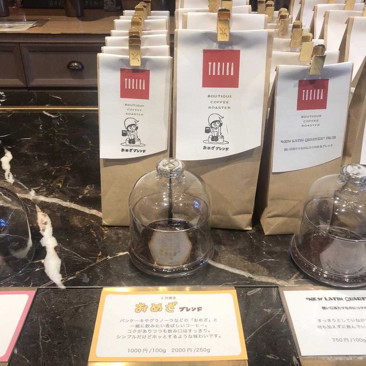 オリジナルイラスト入りのコーヒー豆のパッケージ