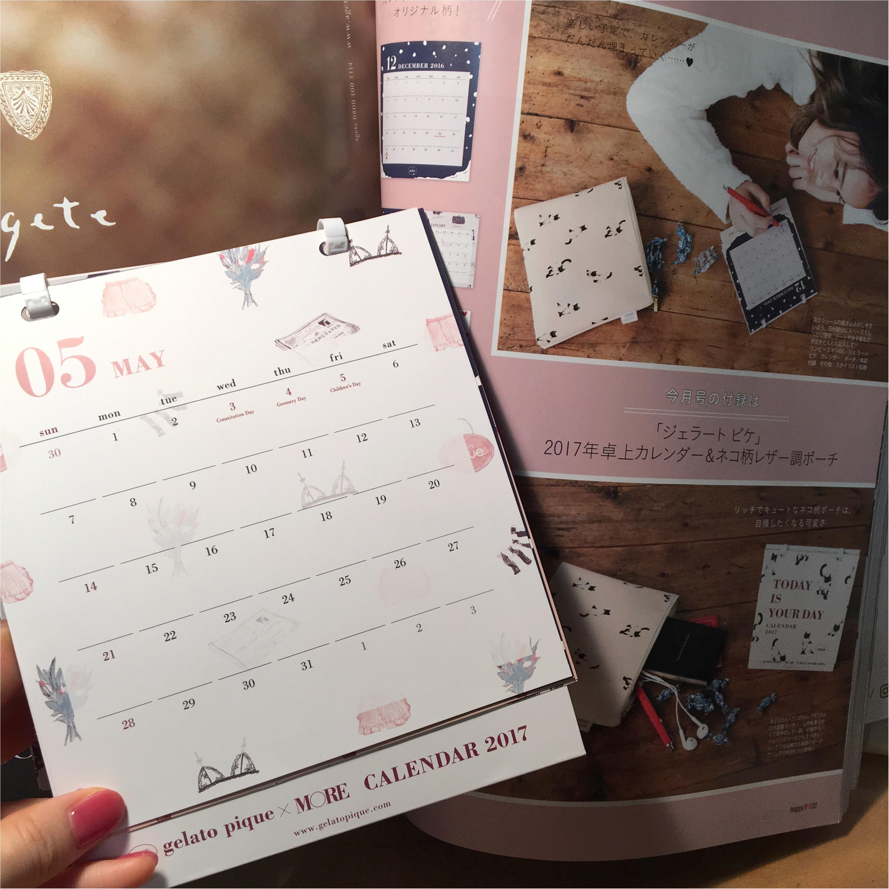 MORE1月号♡使えて可愛い付録と、気になる特集をご紹介!!_2